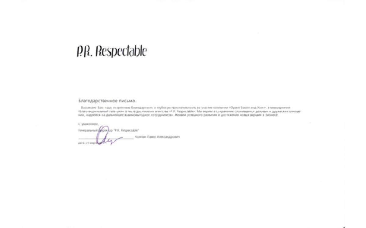 Благодарственное письмо от P.R.Respectable