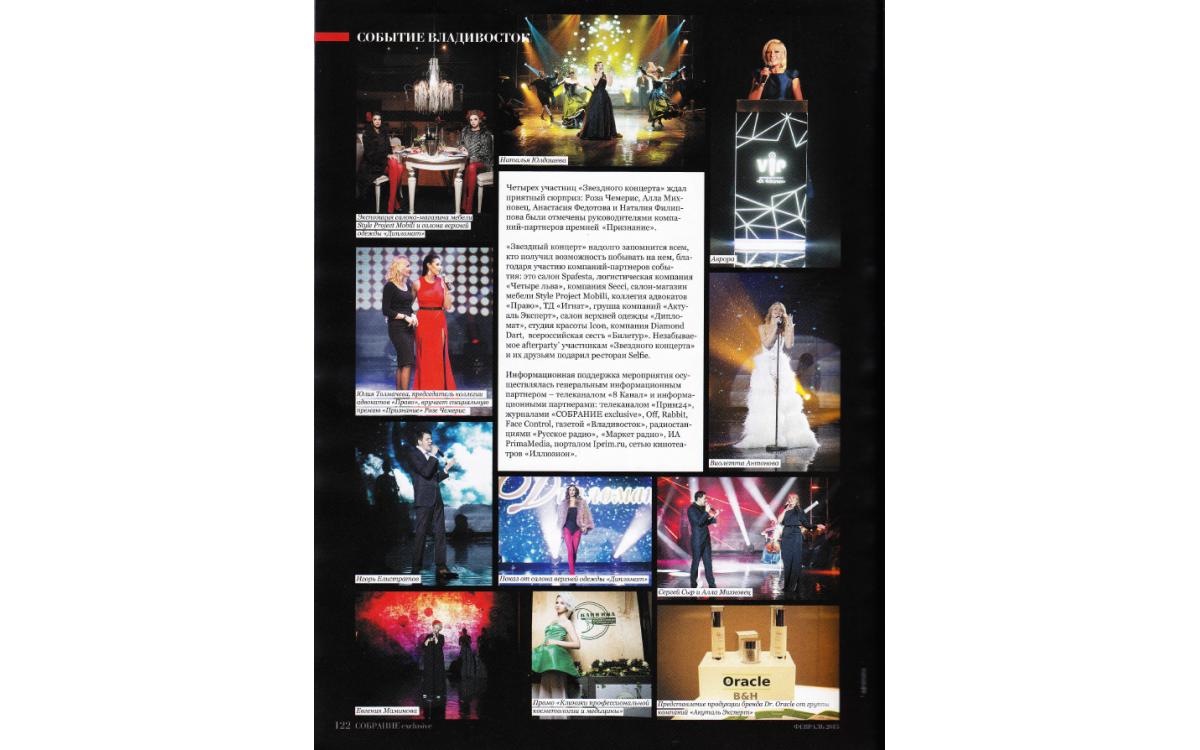 Журнал «Собрание Exclusive», февральский выпуск 2015 г.